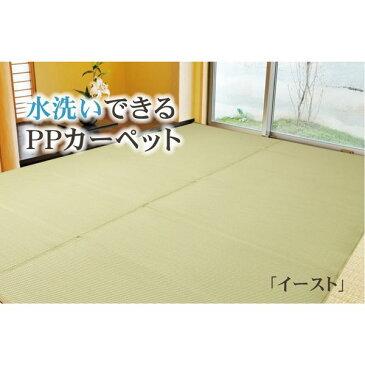 洗える PPカーペット/ラグマット 〔ベージュ 本間2畳 約191cm×191cm〕 日本製 アウトドア対応 『イースト』【代引不可】