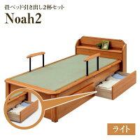【送料無料】〔付属品〕Noah2畳ベッド用引出し2個セット色:ライト〔日本製〕【】【10P18Jun16】