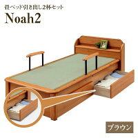 【送料無料】〔付属品〕Noah2畳ベッド用引出し2個セット色:ブラウン〔日本製〕【】【10P18Jun16】