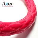 Azur ハンドルカバー 840フォワード(S59.2-H6.1) ステアリ...
