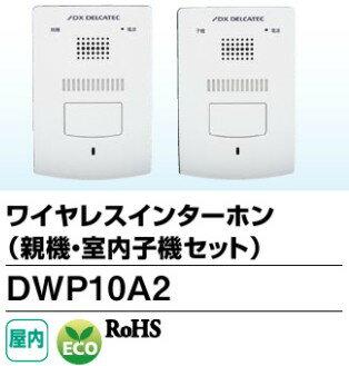 DX 天線無線對講機主控單元 + 室內兒童 DWP10A2