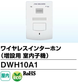 DX 天線無線對講機為額外的室內兒童 DWH10A1 的