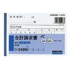 【メール便発送】コクヨ NC複写簿 合計請求書 A6横 50組 ウ-349N【代引不可】