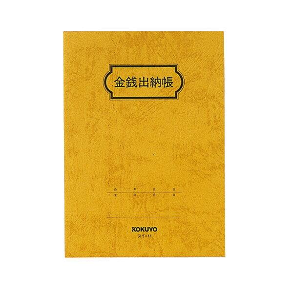 【メール便発送】コクヨ 金銭出納帳 B6縦 20行 44枚 スイ-11【代引不可】