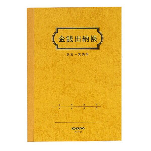【メール便発送】コクヨ 金銭出納帳 A5縦 25行 30枚 スイ-21【代引不可】