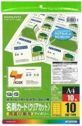 【メール便発送】コクヨ カラーLBP用名刺カード クリアカット 両面印刷用 A4 10面 10枚 LBP-VCS10 【代引不可】