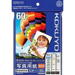 【メール便発送】コクヨ インクジェット 写真用紙 印画紙原紙 高光沢 2L判 60枚 KJ-D122L-60 【代引不可】