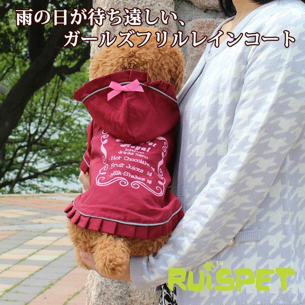 ra1406a ガールズフリルレインコート/ワインレッド 大型犬用 (4XLサイズ)ドッグウェア 〔RUISPET ルイスペット〕【代引不可】