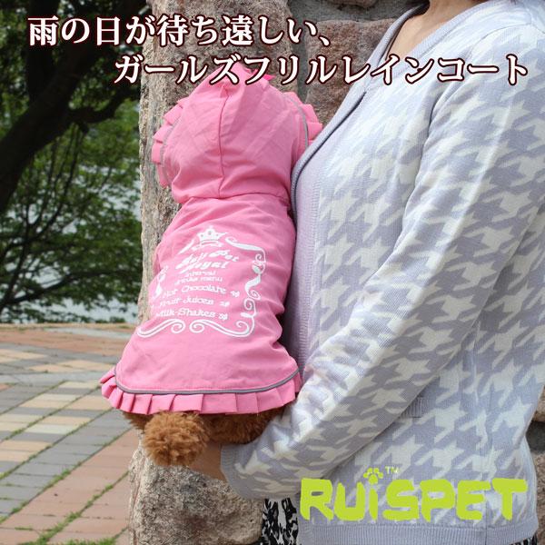 ra1406b ガールズフリルレインコート/ローズピンク 大型犬用 (4XLサイズ)ドッグウェア 〔RUISPET ルイスペット〕【代引不可】