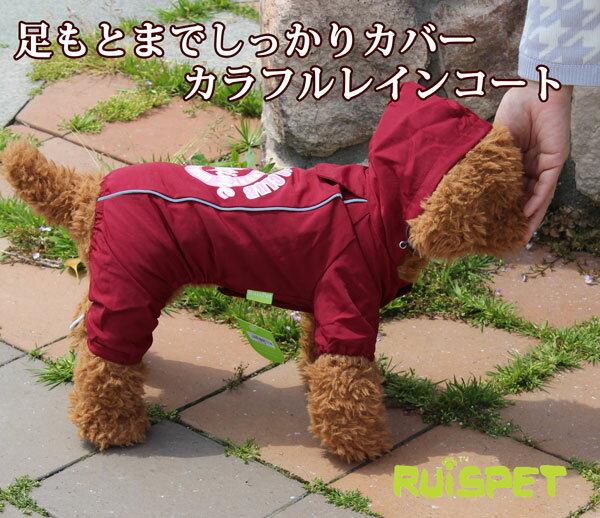 ra1407b カラフルレインコート/ワインレッド 大型犬用 (4XLサイズ)ドッグウェア 〔RUISPET ルイスペット〕【代引不可】