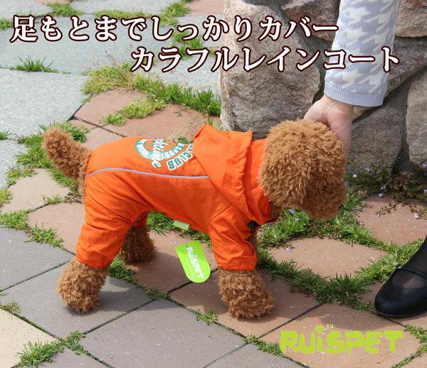ra1407c カラフルレインコート/オレンジ 中型犬用 (2XLサイズ)ドッグウェア 〔RUISPET ルイスペット〕【代引不可】