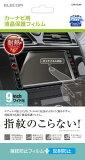 【メール便発送】エレコム カーナビ液晶保護フィルム 9インチワイド用 CAR-FL9W【代引不可】