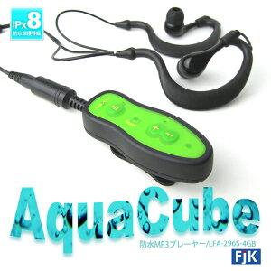 アウトドアで大活躍!防水MP3プレーヤー!防水MP3プレーヤー(4GB)LFA-296S-4GB【あす楽対応_...