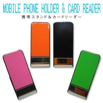 移動 iPhone 智慧手機站 & 卡讀卡機和棍子