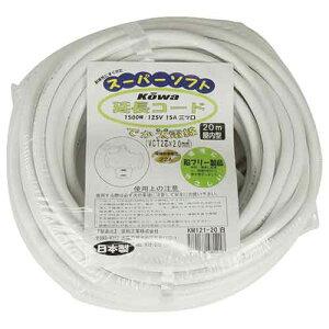 KOWA・デカ太延長コード20m3口・KM121−20-シロ【代引不可】