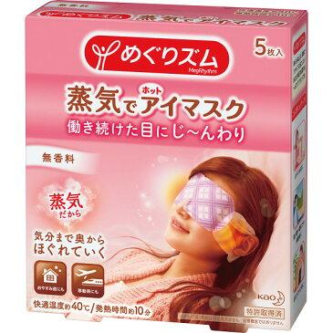 花王 めぐりズム 蒸気でホットアイマスク(5枚) 無香料