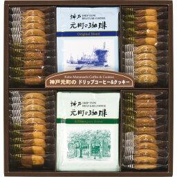【ギフト】神戸元町の珈琲&クッキーセット 【北海道・沖縄・離島配送不可】
