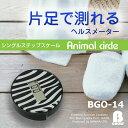 片足で測れるヘルスメーターシングルステップスケール Animal circle BGO-14