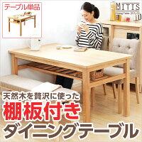【送料無料】ダイニングテーブル【Miitis-ミティス-】(幅135cmタイプ)単品ナチュラル【】【10P06May15】