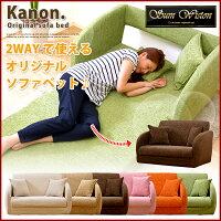 【送料無料】三つ折りソファベッド【Kanon】カノンMSB