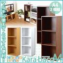 【送料無料】カラーボックスシリーズ〔kara-bacoA4〕3段A4サイズ 2個セット ブラウン【代引不可】