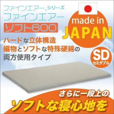 【送料無料】日本製 高反発マットレス ファインエアーソフト600 セミダブルサイズ【代引不可】