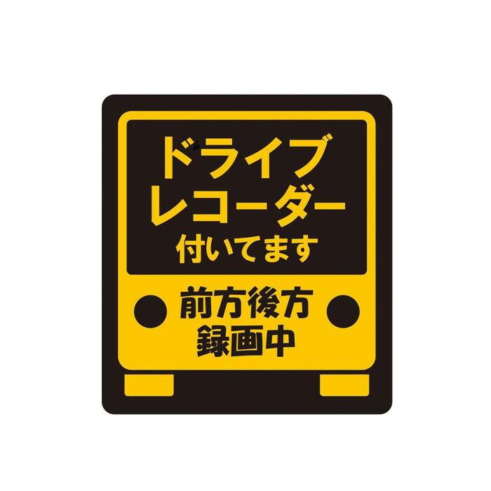 ドライブレコーダーステッカー マグネットタイプ ドライブレコーダー付いてます LL FM-LL 【代引不可】【北海道・沖縄・離島配送不可】