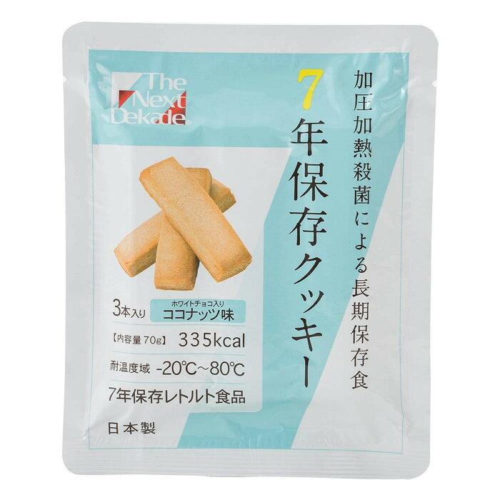 Dekade 7年保存クッキー(ホワイトチョコ入りココナッツ) ×50個 【代引不可】【北海道・沖縄・離島配送不可】