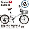 【送料無料】TOP ONE(トップワン) 20インチ 折りたたみ自転車 6段変速 パールホワイト FS206LL-37-PW【代引不可】