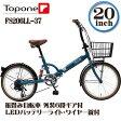 【送料無料】TOP ONE(トップワン) 20インチ 折りたたみ自転車 6段変速 ターコイズブルー FS206LL-37-TB【代引不可】
