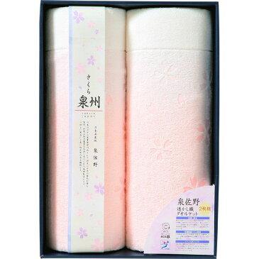 〔ギフト〕日本名産地「サクラJAPAN」 泉佐野すかし織りタオルケット2P SMS0515505 【代引不可】