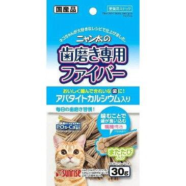 (まとめ買い)サンライズ 歯磨き専用ファイバー アパタイトカルシウム入り 30g 猫用 〔×20〕【代引不可】
