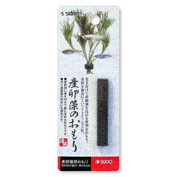 スドー 水槽用 スターペット 産卵藻のおもり S-5360【代引不可】