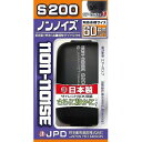 ニチドウ ノンノイズS-200(ワンウェイ付)【代引不可】