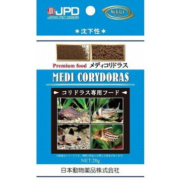 (まとめ買い)ニチドウ 魚の餌 メディコリドラス 20g 〔×10〕【代引不可】【北海道・沖縄・離島配送不可】