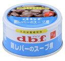 (まとめ買い)デビフ 鶏レバーのスープ煮 85g 犬用缶詰 ドッグフード 〔×24〕【代引不可】