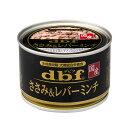 (まとめ買い)デビフ ささみレバー ミンチ 150g 犬用缶詰 ドッグフード 〔×24〕【代引不可】