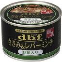(まとめ買い)デビフ ささみ&レバーミンチ野菜入り 150g 犬用缶詰 ドッグフード 〔×24〕【代引不可】