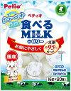 ペティオ 食べるミルク inゼリー 16g×20個入 犬用おやつ 【北海道・沖縄・離島配送不可】