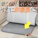 【送料無料】キッチンマット ホットカーペット 日本製 キッチン用ホットカーペット 〔コージー〕 45x240cm 本体のみ ホットキッチンマット 床暖房 滑り止め【代引不可】