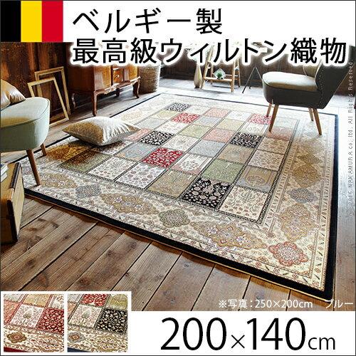 ラグ カーペット ラグマット ベルギー製ウィルトン織ラグ 〔リール〕 200x140cm 絨毯 高級 ベルギー ウィルトン 長方形【代引不可】:フジックス