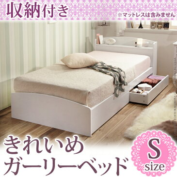 【送料無料】ベッド シングル ベッド下収納 敷布団でも使える収納付きベッド 〔ミミ ストレージ〕 シングル ベッドフレームのみ 白家具 姫系 ベッド ホワイト ガーリー 北欧 引き出し 宮付き 2口コンセント【代引不可】