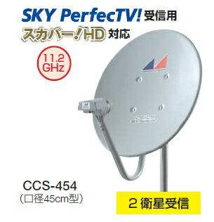 【送料無料】日本アンテナ 45cm CSアンテナ 2衛星受信用 SKY PerfecTV!受信用 スカパー!HD対応 ...