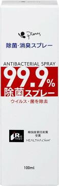 ピエラス除菌消臭スプレー 抗菌・抗ウイルス