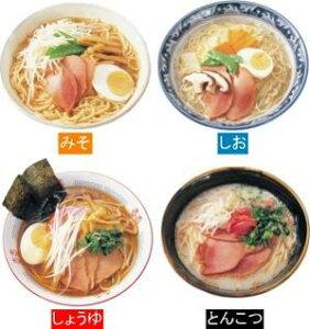 福岡県発かっぱラーメン(4種類×2食)1箱
