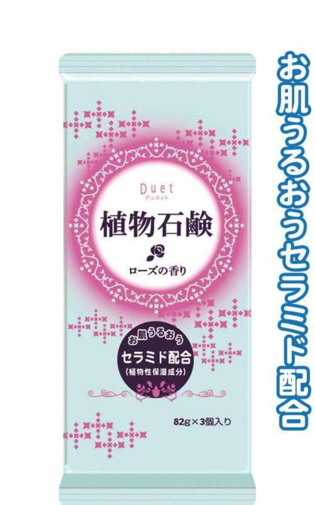 デュエット植物石鹸82g×3個入ローズの香り 〔まとめ買い4個入り×320パック 合計1280個セット〕 46-203:フジックス