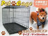 【送料無料】ペットケージ 天板付 DG-9008 わんちゃん・ねこちゃん・小動物【代引不可】