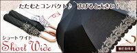 【店内全品P7倍11/1723:59まで】軽くて、小さくて、大きい雨傘紳士用70×8P.ストライプショートワイド548