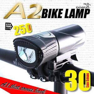 明るさに自信あり!高性能自転車ライトDosun(ドゥサン)A2 Bike Light(LEDサイクルライト)【...