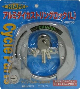 CHIARO(キアーロ) アルミダイカストリングロック(L) グレー【あす楽対応】